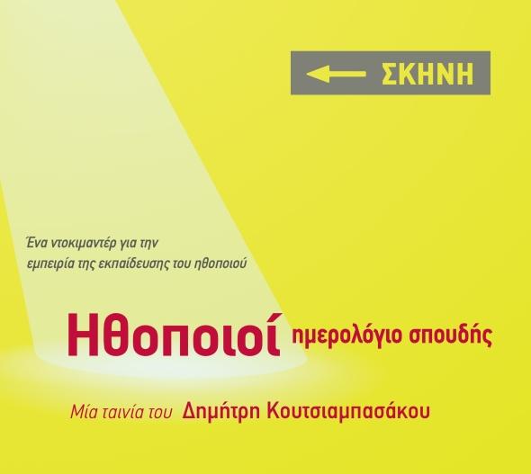 ithopoioi