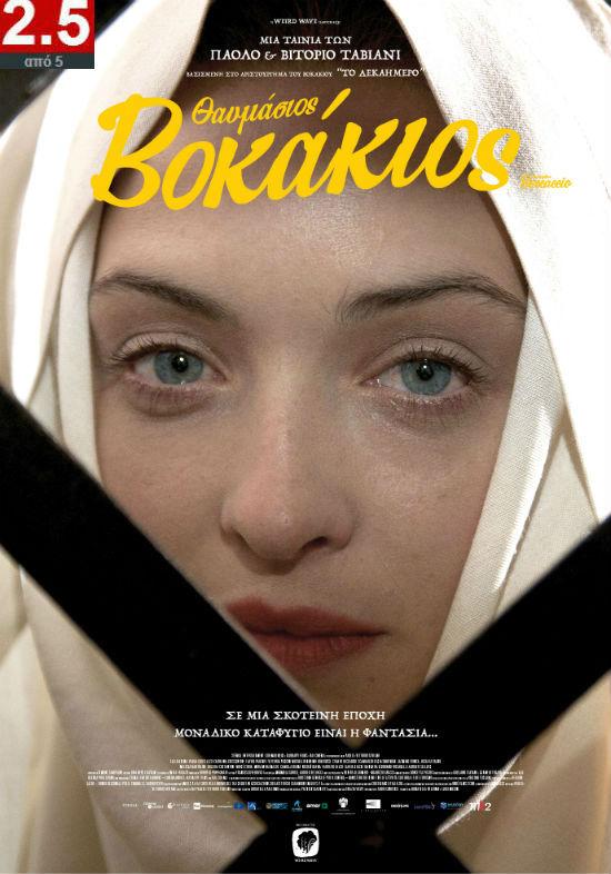 Maraviglioso Boccaccio hi res greek poster