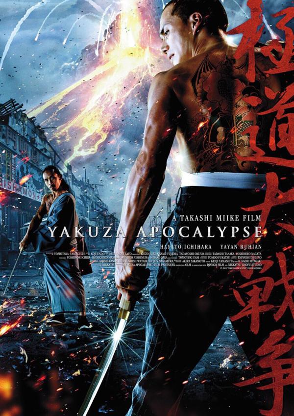 yakuza-apocalypse-the-great-war-of-the-underworld-2015-poster