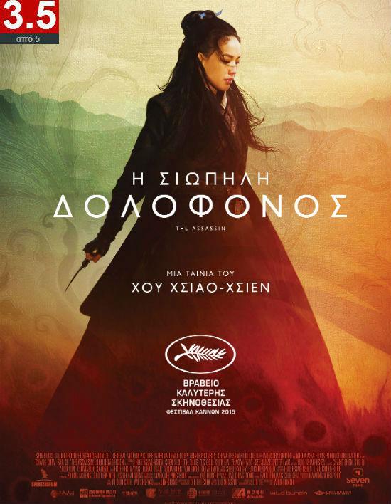 Assassin greek poster