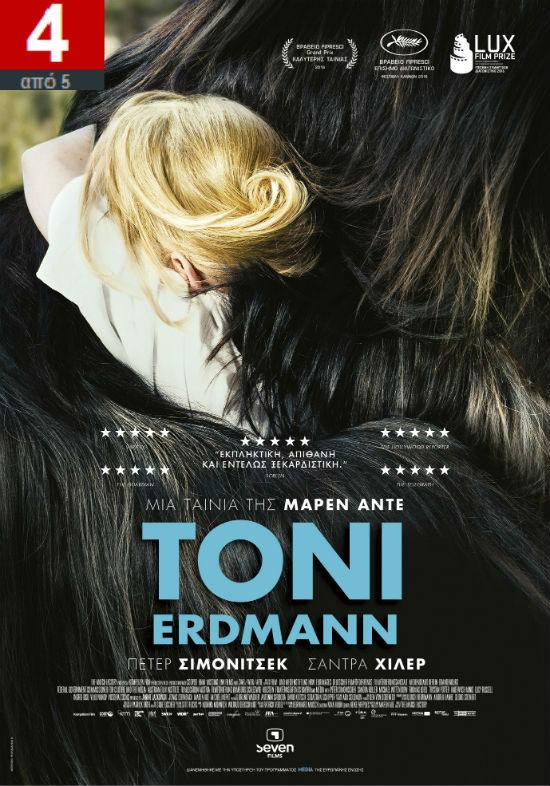 toni-erdmann-greek-posterexw