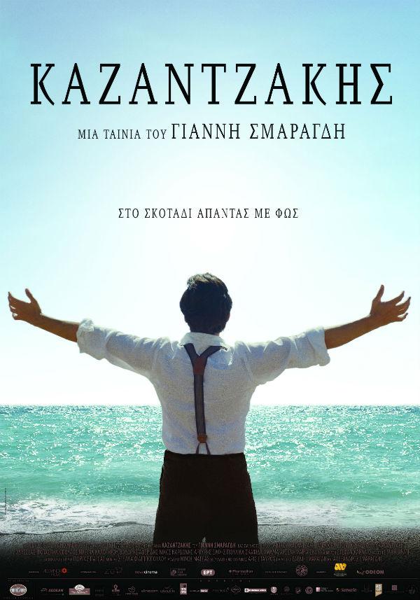 Kazantzakis_Poster_Poster