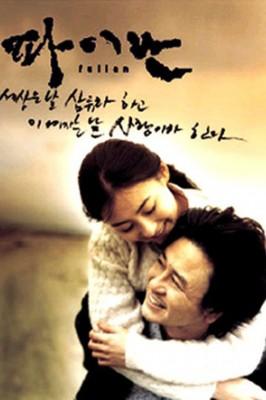 failan_film_poster_a_p
