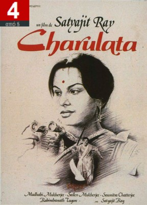 Charulata p out520OUTF