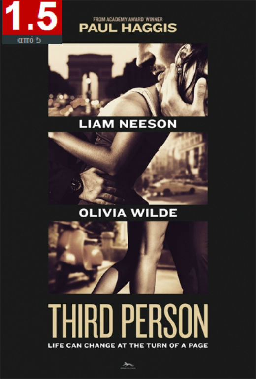 third person out poster520out
