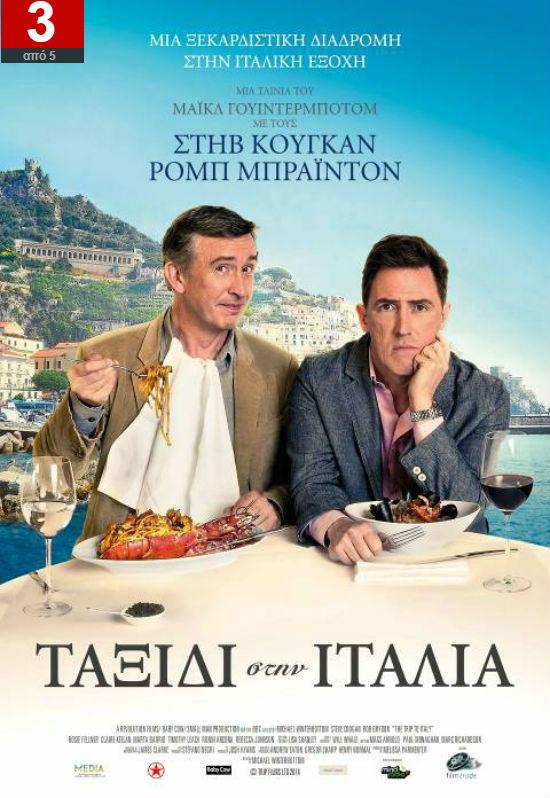 The Trip to Italygreekp