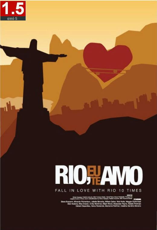 rio i love you1
