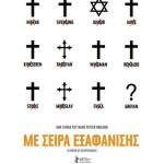 MESEIRA GREEKP