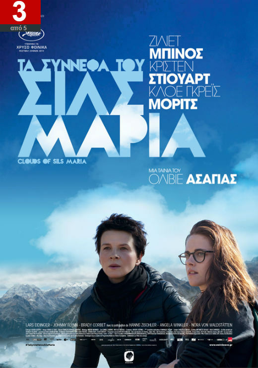 Clouds of Sils Maria greek poster low res