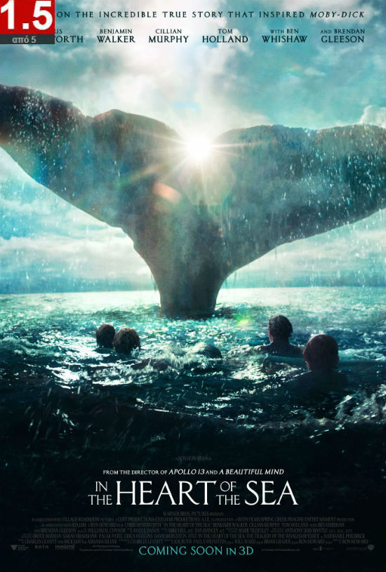 In the Heart of the Sea Teaser Poster_2