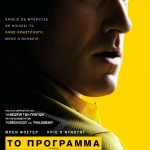 TheProgram-greek-poster