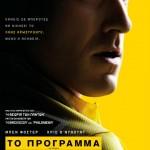 TheProgram-greek-poster