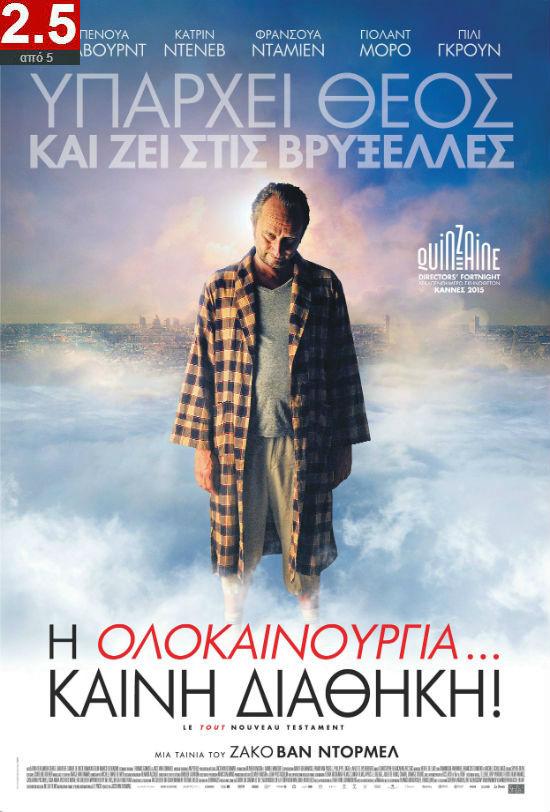 ΒΝΤ poster1