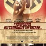 Ο Άνθρωπος που Ταπείνωσε τον Χίτλερ