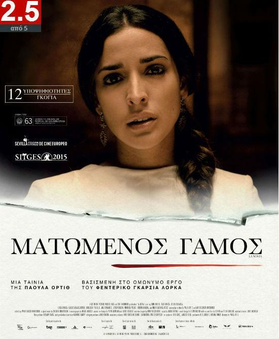 La Novia - GR poster