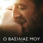 Mon Roi greek poster