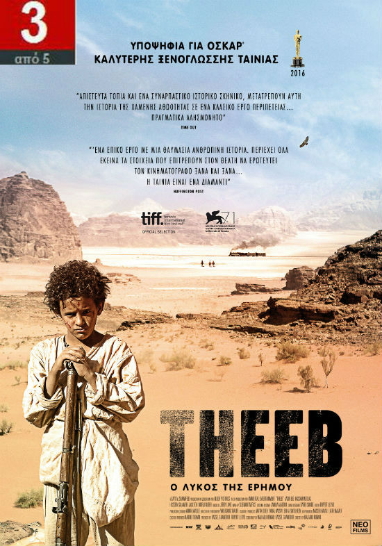 THEEB_OfficialGreekPoster