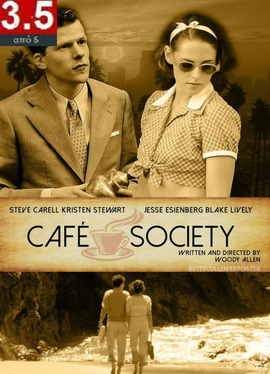 cafesocietyoutp
