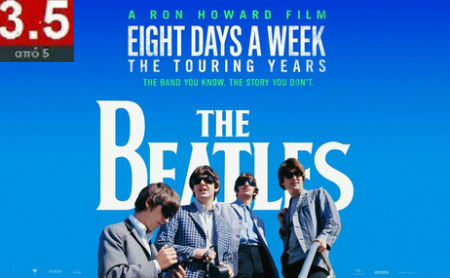thebeatleseight-days-a-week-the-touring-yearssmall