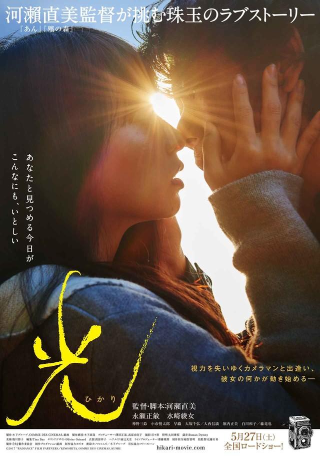 Hikari_(Naomi_Kawase)-p1