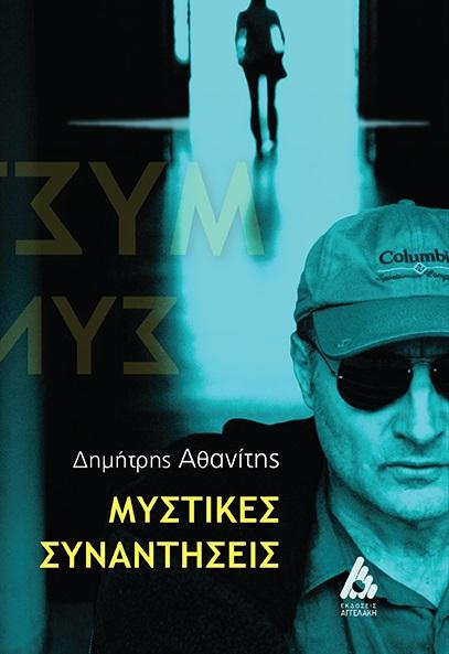 mistikes sinantiseis_eudo_80 yellow_14-7 e_light
