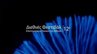phestibal_epistemonikon_tainion_12