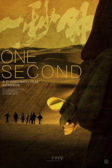 one-second_poster_goldposter_com_1