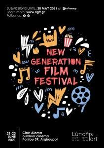 Φεστιβάλ ταινιών για τη νέα γενιά δημιουργών της χώρας μας @ New Generation Film Festival